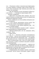 Душитель из Пентекост-элли (м) — фото, картинка — 10
