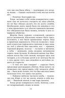 Душитель из Пентекост-элли (м) — фото, картинка — 11