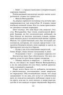 Душитель из Пентекост-элли (м) — фото, картинка — 12