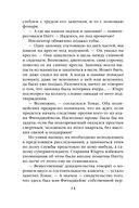 Душитель из Пентекост-элли (м) — фото, картинка — 14