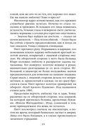 Душитель из Пентекост-элли (м) — фото, картинка — 15