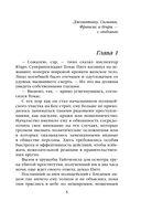 Душитель из Пентекост-элли (м) — фото, картинка — 5