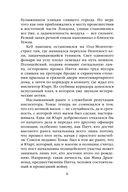 Душитель из Пентекост-элли (м) — фото, картинка — 6