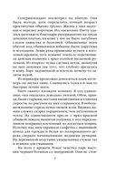 Душитель из Пентекост-элли (м) — фото, картинка — 7