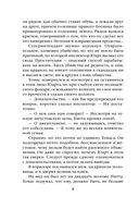 Душитель из Пентекост-элли (м) — фото, картинка — 8