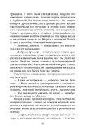 Душитель из Пентекост-элли (м) — фото, картинка — 9