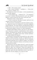 Юджин - повелитель времени. Книга 9. Победный