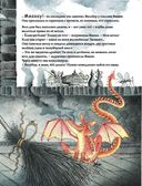 Проделки ведьмочки Винни. Шесть волшебных историй в одной книге — фото, картинка — 13