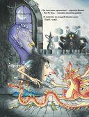 Проделки ведьмочки Винни. Шесть волшебных историй в одной книге — фото, картинка — 14