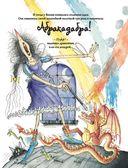 Проделки ведьмочки Винни. Шесть волшебных историй в одной книге — фото, картинка — 15