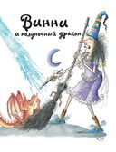 Проделки ведьмочки Винни. Шесть волшебных историй в одной книге — фото, картинка — 5