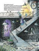 Проделки ведьмочки Винни. Шесть волшебных историй в одной книге — фото, картинка — 6