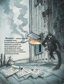 Проделки ведьмочки Винни. Шесть волшебных историй в одной книге — фото, картинка — 9