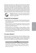 PHP7 для начинающих — фото, картинка — 7