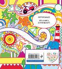 Дорожные раскраски и рисовалки — фото, картинка — 14