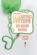 Ажур. 140 лучших узоров для вязания крючком с образцами и схемами — фото, картинка — 1