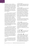 Ажур. 140 лучших узоров для вязания крючком с образцами и схемами — фото, картинка — 6
