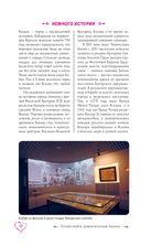 Казань для романтиков — фото, картинка — 12