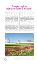 Казань для романтиков — фото, картинка — 10