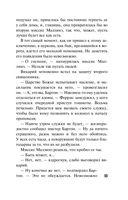 Колокол смерти (м) — фото, картинка — 13