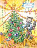 Новогоднее путешествие кота Академика — фото, картинка — 5
