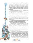 Новогоднее путешествие кота Академика — фото, картинка — 6
