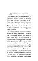 Грамматика английского языка для школьников. Книга 2 — фото, картинка — 1