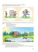 Уроки логопеда. Тесты на развитие речи для детей от 2 до 7 лет — фото, картинка — 3