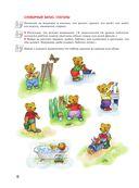 Уроки логопеда. Тесты на развитие речи для детей от 2 до 7 лет — фото, картинка — 4