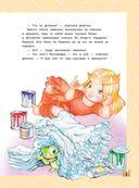 Лучшие истории о лучших принцессах — фото, картинка — 8
