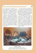 Русская баня и печи-каменки — фото, картинка — 12