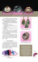 Драгоценные камни. Гид по миру ювелирных секретов — фото, картинка — 12