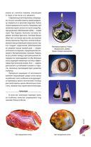Драгоценные камни. Гид по миру ювелирных секретов — фото, картинка — 14