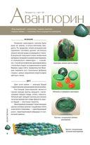Драгоценные камни. Гид по миру ювелирных секретов — фото, картинка — 5