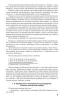 Логика. Учебник и практикум — фото, картинка — 9