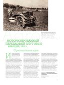 100 культовых тракторов — фото, картинка — 10