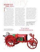 100 культовых тракторов — фото, картинка — 11
