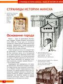 Приглашаем в Минск. Путеводитель — фото, картинка — 1
