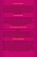 Пляска на граблях, или Жизнь в полосочку (Комплект из 4-х книг) — фото, картинка — 1