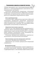 Самый нужный справочник по современным лекарствам и медицинским анализам — фото, картинка — 13