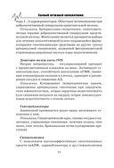 Самый нужный справочник по современным лекарствам и медицинским анализам — фото, картинка — 14