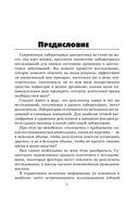 Самый нужный справочник по современным лекарствам и медицинским анализам — фото, картинка — 7