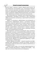 Самый нужный справочник по современным лекарствам и медицинским анализам — фото, картинка — 8
