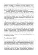 LEGO. Как компания переписала правила инноваций и завоевала мировую индустрию игрушек — фото, картинка — 8