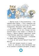 Лу Всехнаверх. Книга 5. Проклятие похищенной статуэтки — фото, картинка — 6