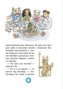 Лу Всехнаверх. Книга 5. Проклятие похищенной статуэтки — фото, картинка — 7