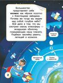 Космос — фото, картинка — 2