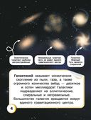 Космос — фото, картинка — 4