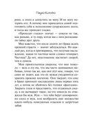 Адюльтер — фото, картинка — 14