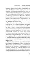 Тимошина проза — фото, картинка — 10